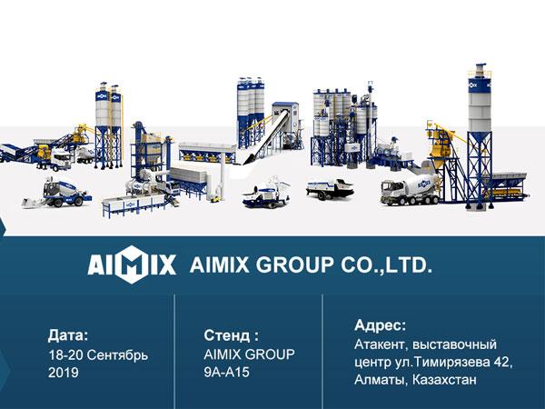 Казкомак 2019 и компания AIMIX - купить строительное оборудование